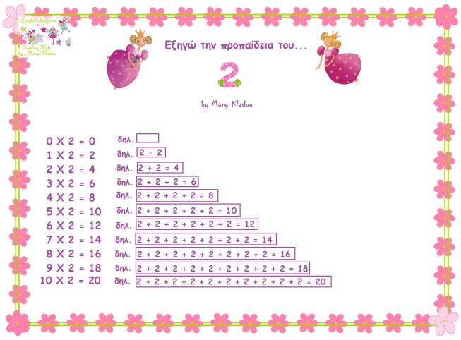 FlowerFrame2 - Αντίγραφο - Αντίγραφο (3) - Αντίγραφο